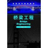 Bridge Engineering vocational planning materials(Chinese Edition)