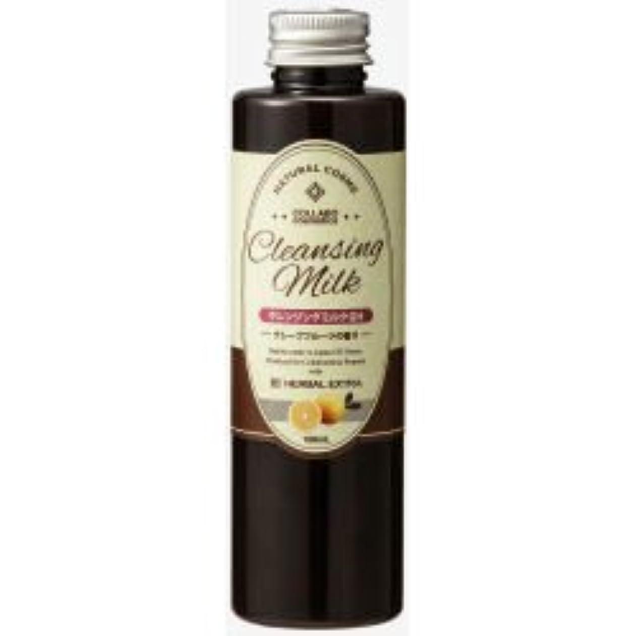 ルート中に絶対に[ゼミド×ハーバルエクストラ] クレンジングミルクGH グレープフルーツの香り 150ml