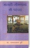 Bharathari-Lokgatha Ki Parampara