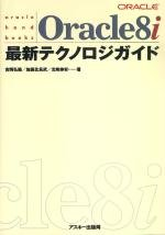 Oracle8i 最新テクノロジガイド (Ascii books―Oracle hand books)