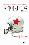Training Camp (Korean Edition)