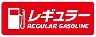Seal&Sticker's 燃料表示ステッカー【2枚組】 (レギュラー REGULAR A,和文) sts-gas_01_st_a