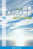 まんが日本キリスト教史(下巻)