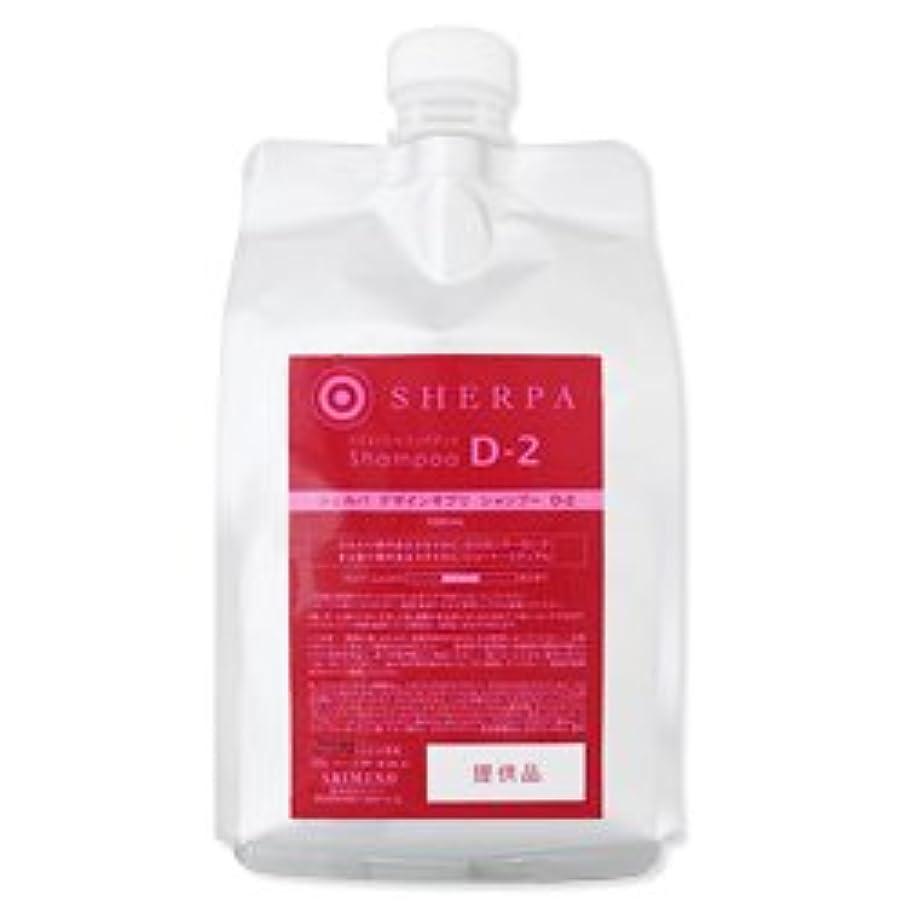 高く味独特の【X3個セット】 アリミノ シェルパ デザインサプリ シャンプーD-2 1000ml 詰替用