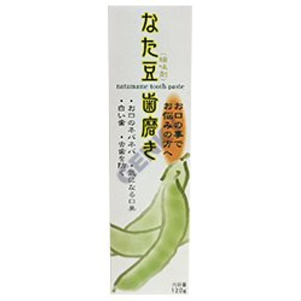お香申請者石膏【モルゲンロート】なた豆歯磨き 120g ×3個セット