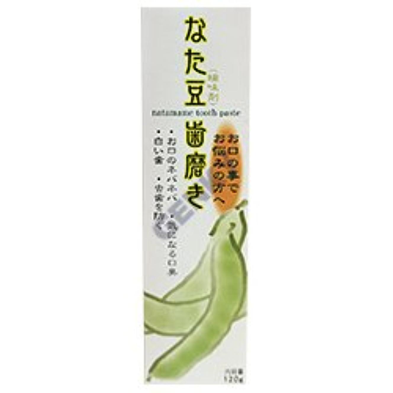 不機嫌そうな痴漢心配【モルゲンロート】なた豆歯磨き 120g ×5個セット