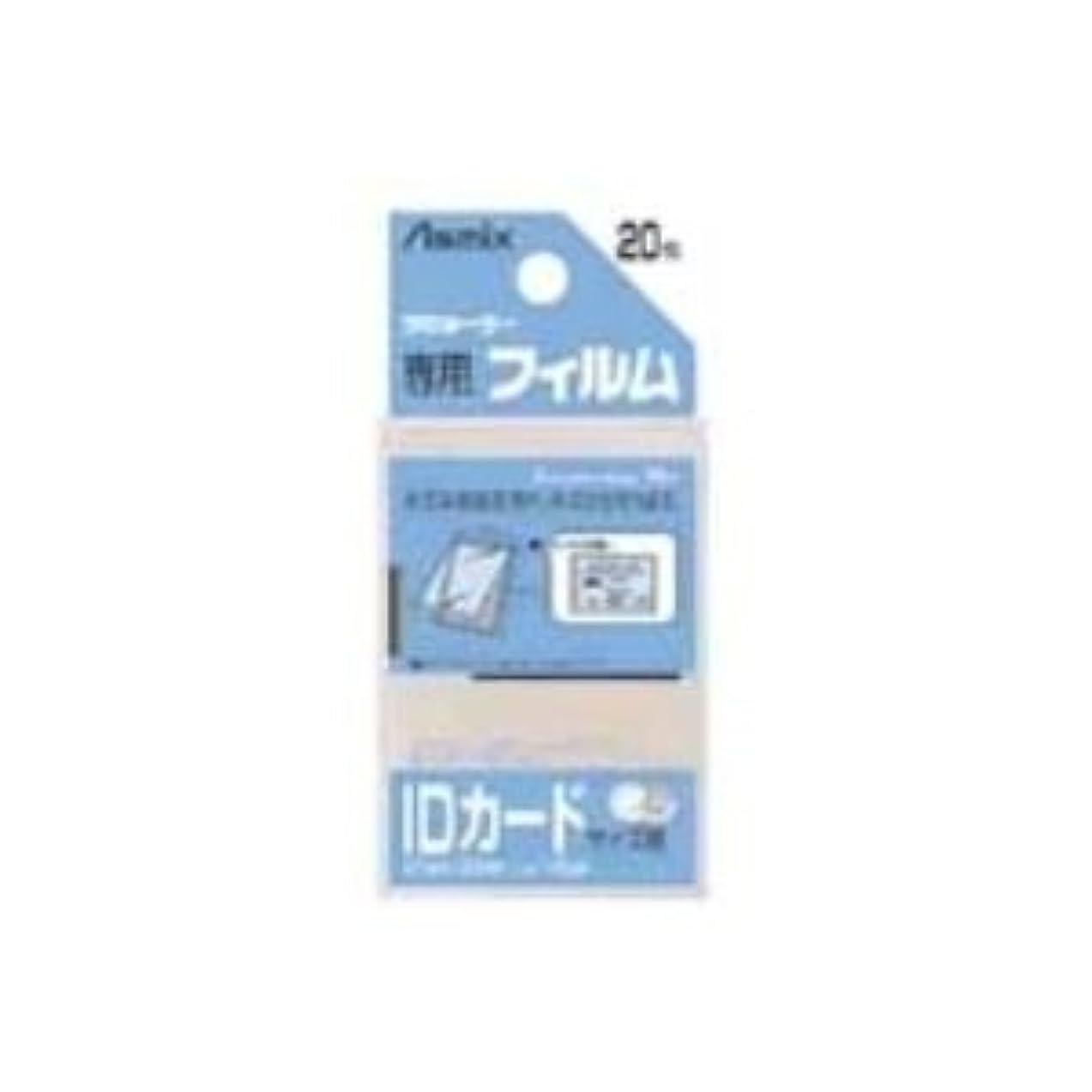 近傍例チャーム(業務用200セット) アスカ ラミネートフィルム BH-125 IDサイズ 20枚 ds-1741409