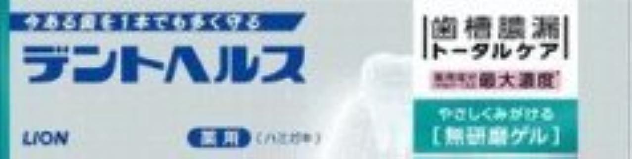 カウンターパート荷物ミュウミュウ【ライオン】 デントヘルス薬用ハミガキ 無研磨ゲル 28g×3