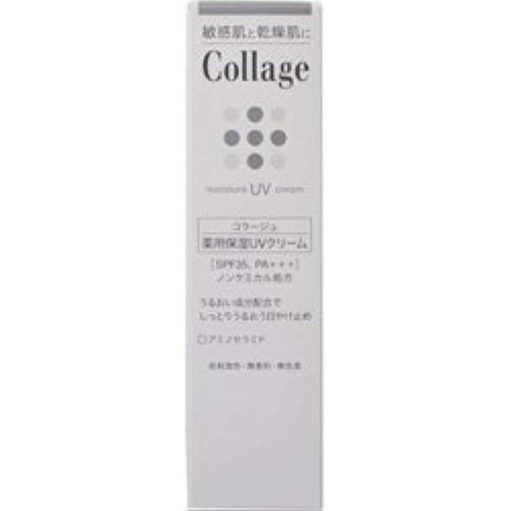 興奮支払い多様な【持田ヘルスケア】 コラージュ薬用保湿UVクリーム 30g (医薬部外品) ×5個セット