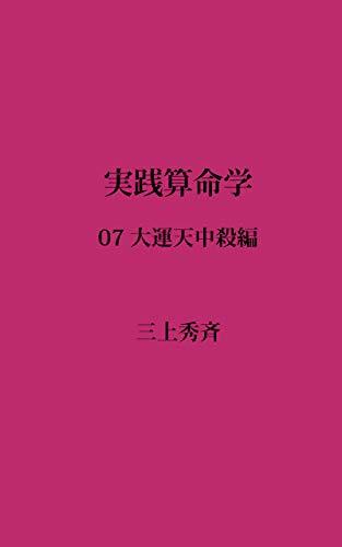 実践算命学 07大運天中殺編