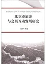 Development of Beijing Tourism & Convention interaction(Chinese Edition)