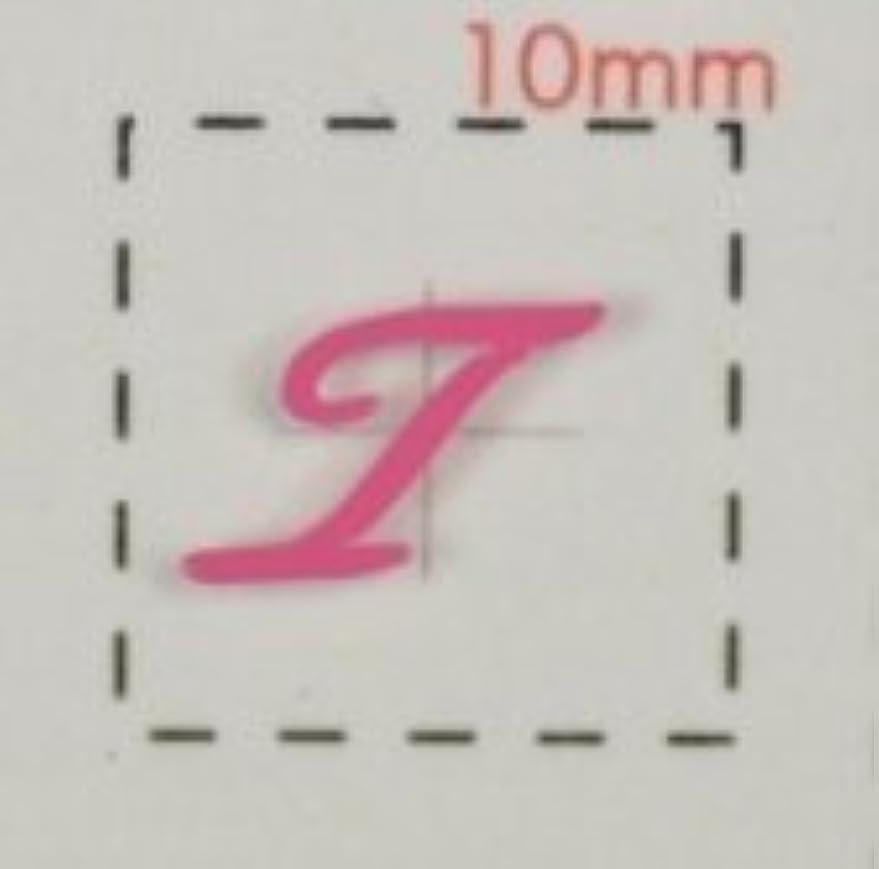 分解する取り消すスナッチNameネイルシール【アルファベット?イニシャル】大文字ピンク( T )1シート9枚入