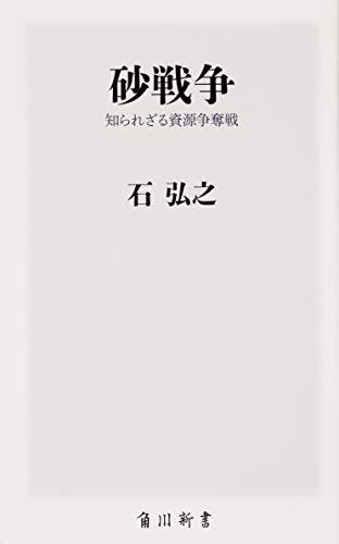 砂戦争 知られざる資源争奪戦 (角川新書)