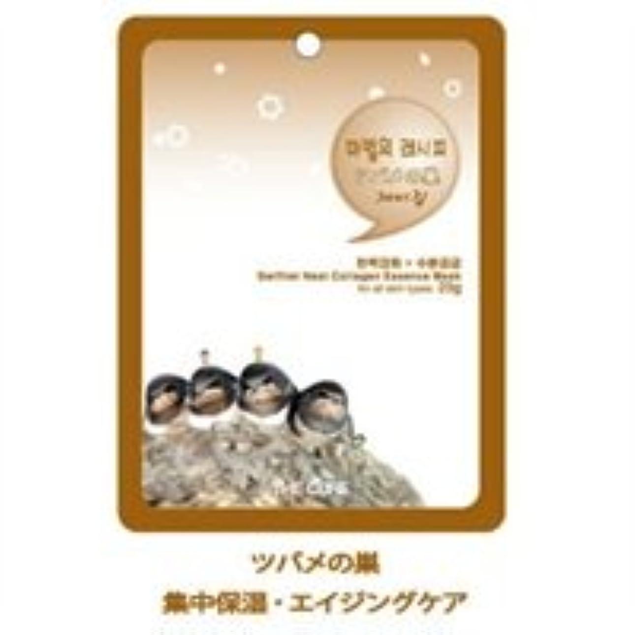 するカビ彫刻キュア CUREシートマスクパック ツバメの巣 20枚