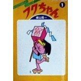 フクちゃん〈1〉 (1983年) (奇想天外コミックス)
