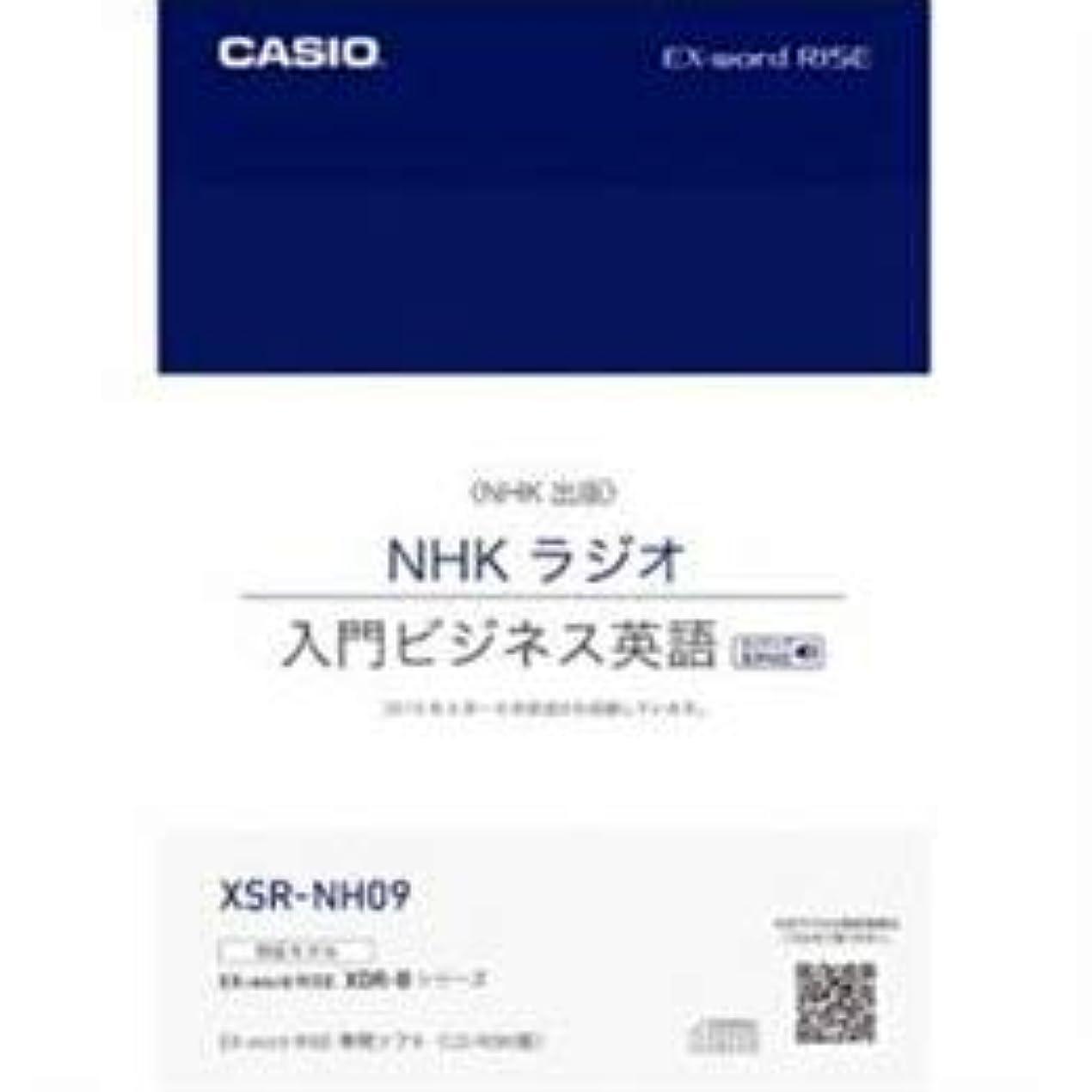 雹学校教育玉ねぎ【まとめ 2セット】 CASIO XDR-Bシリーズ専用追加コンテンツ 「NHKラジオ 入門ビジネス英語 2015年版」 XSR-NH09
