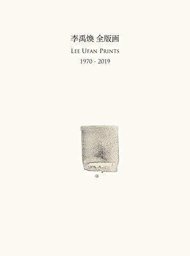 李禹煥 全版画 1970-2019