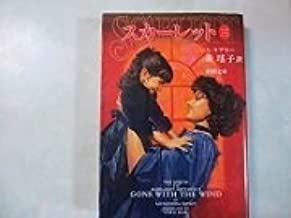 """Scarlett: The Sequel to Margaret Mitchell's """"Gone with the Wind"""" [In Japanese Language] (Volume 3)"""
