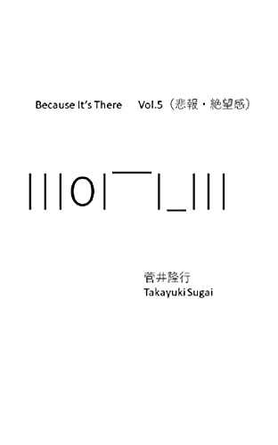 Because It's There Vol.5(悲報・絶望感)