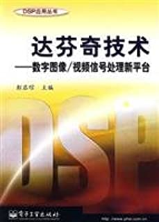 DaVinci technology - digital image video signal processing platform for DSP applications New Books(Chinese Edition)