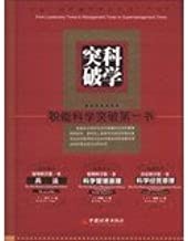 Functions and scientific breakthrough first book: scientific management principles ( Chinese-English ) ( Set of 5 )(Chinese Edition)