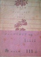 ジェーン・エイア〈中巻〉 (1956年) (角川文庫)の詳細を見る