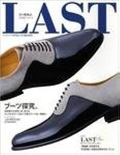 男の靴雑誌。LAST(ラスト) vol.12