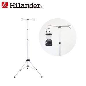 Hilander(ハイランダー)ランタンスタンドシルバー