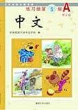 中文(修订版):第五册练习册(A) Zhongwen, Work Book, Vol. 5A, Revised Edition, Jinan University 暨南大学