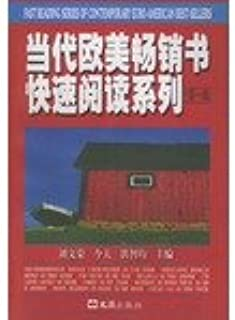 Contemporary European and American bestseller Fast Reading Series ( Part I )(Chinese Edition)