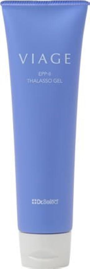 受粉する適合ティーンエイジャードクターセレクト VIAGE EPP-Ⅱ (ヴィアージュ) タラソジェル 150g(天然ミネラルジェル)