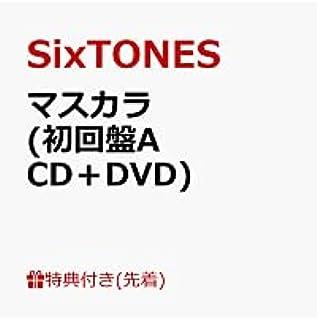 (店舗限定特典付き) マスカラ (CD+DVD) (初回盤A) (クリアファイルB付き)