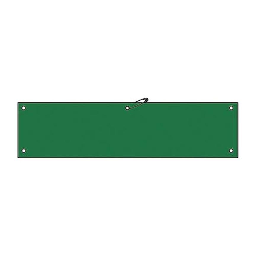資産それらピアースビニール製無地腕章 腕章-100(緑)/61-3425-11
