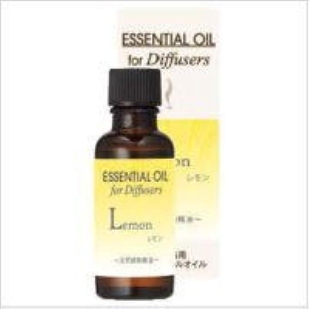 到着する確認する最大化する生活の木 芳香浴用エッセンシャルオイル レモン[30ml] エッセンシャルオイル/精油