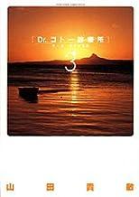 Dr.コトー診療所 第一部・豪華愛蔵版 (3) (ヤングサンデーコミックススペシャル)