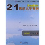 21st Century College English : Application type independent practice ( 4 ) higher education Eleventh Five-Year national planning materials(Chinese Edition)