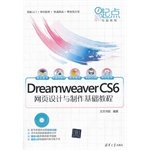 The new starting point Computer Tutorials: Dreamweaver CS6 web design and production based tutorial (with DVD-ROM disc 1)(Chinese Edition)
