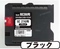 リコーGC-21Kリサイクルインクカートリッジ