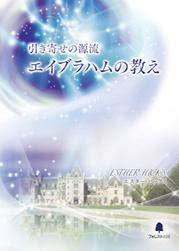 引き寄せの源流 エイブラハムの教え 4DVD+1CD 5枚組 エスター・ヒックス Happy ハッピー