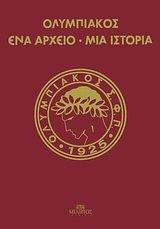 olympiakos / ολυμπιακός