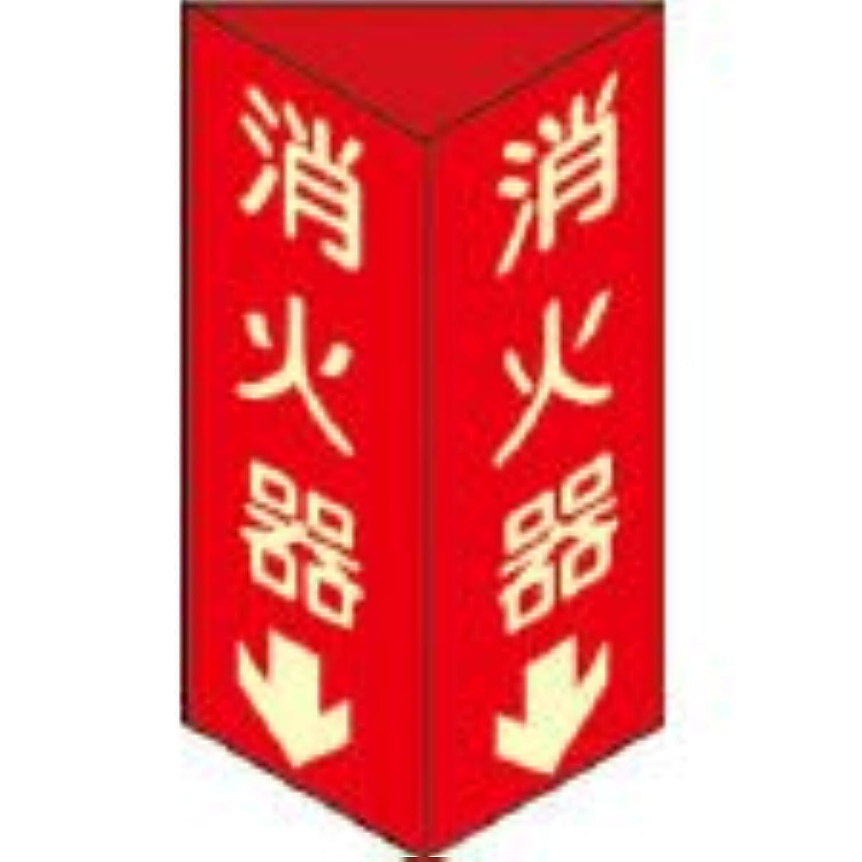 日本緑十字社/緑十字 消火器D(大) 消火器↓(蓄光文字)300×100×1mm 硬質エンビ(3873447) 13104 [その他]
