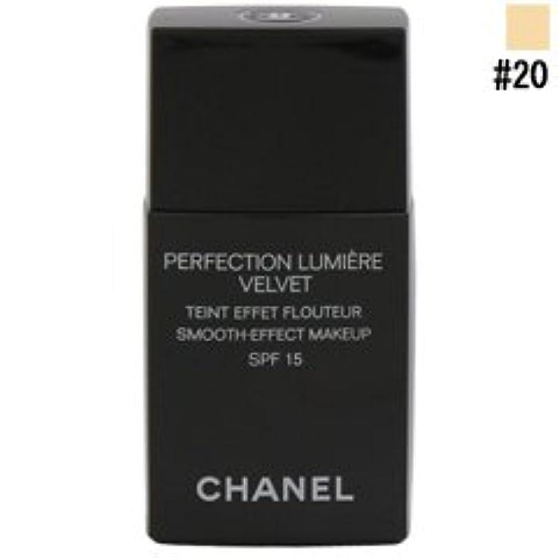 ツイン可能にする地味なシャネル(CHANEL) ペルフェクシオン ルミエール ヴェルヴェット #20 30ml[並行輸入品]