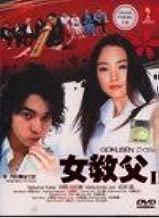 Best gokusen tv series Reviews