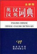 全新版英漢漢英詞典(中国語)