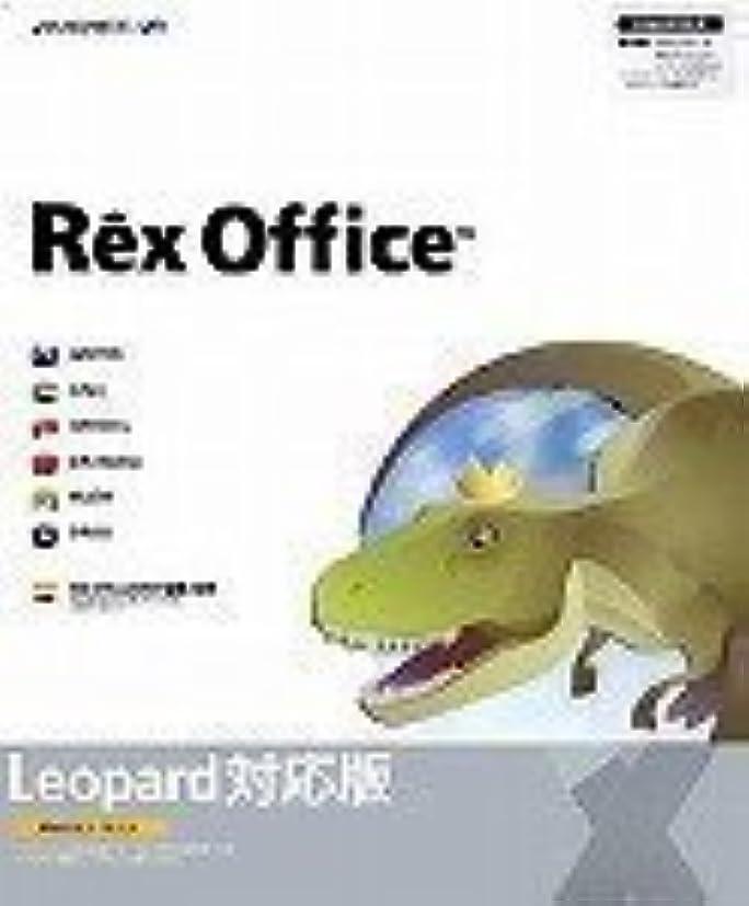 手段病気だと思う癌RexOffice Leopard対応版