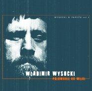Polowanie na wilki - Wolf Hunt - Ohota na Volkov - Vladimir Vysotsky Russian songwriter and bard