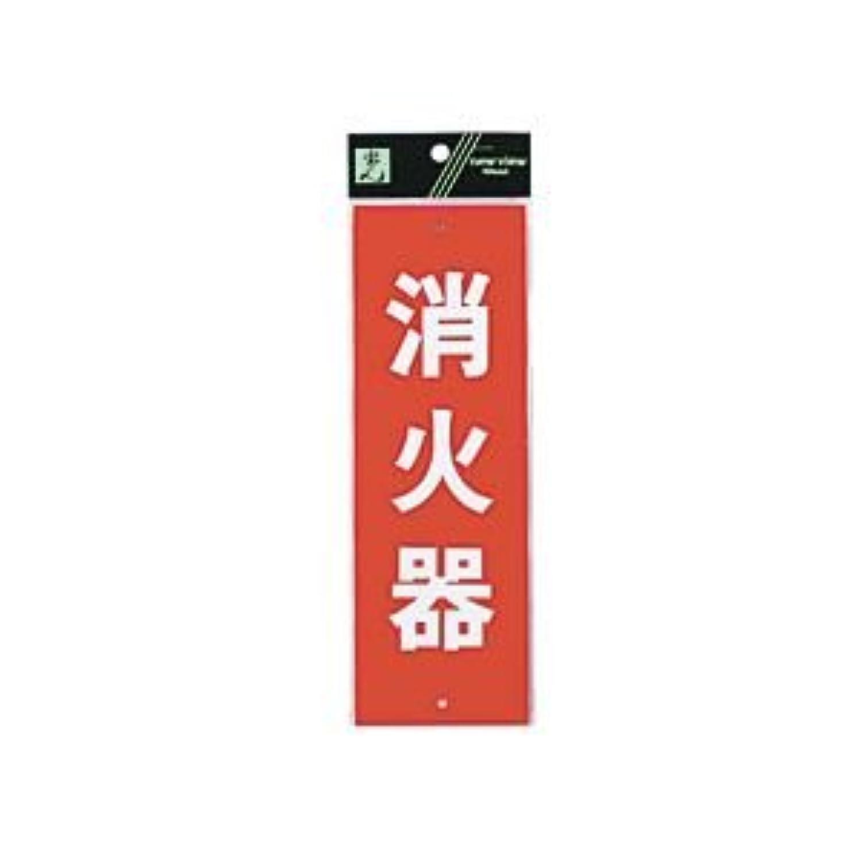 (まとめ) 光 サインプレート(消火器) タテ240×ヨコ80×厚み1mm Hi240-5 1枚 【×10セット】 〈簡易梱包