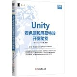 Unity Shaders and Effects Cookbook(Chinese Edition)