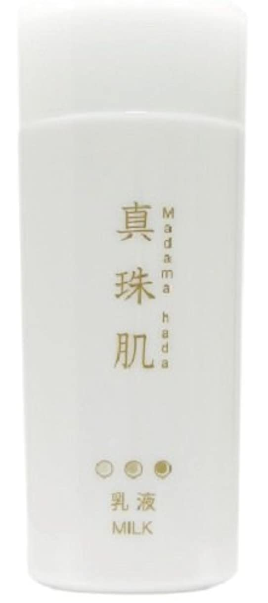 クランプ武装解除押し下げる真珠肌(まだまはだ) パールミルク(乳液) 120ml
