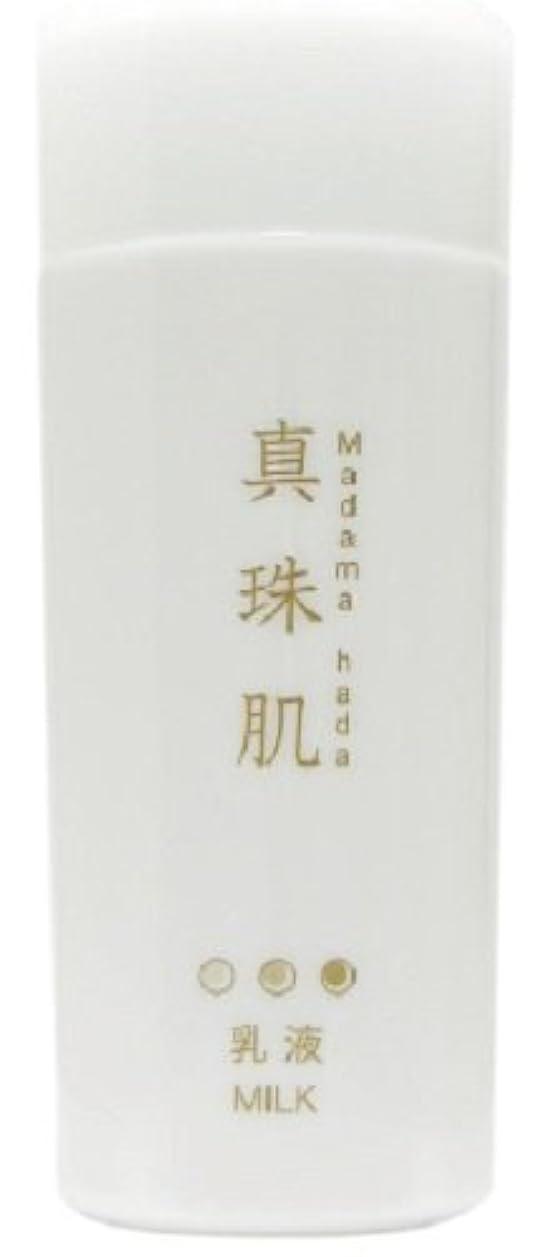 松の木減少パドル真珠肌(まだまはだ) パールミルク(乳液) 120ml